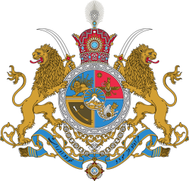 703px-Imperial_Coat_of_Arms_of_Iran.svg