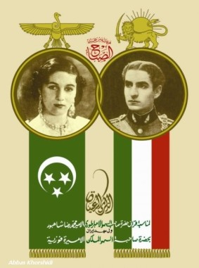 His Imperial Majesty Mohammad Reza Pahlavi Shahanshah Ariyamehr with H.I.H. Princess Fawzia of Egypt,1st wife of the Shahanshah of Iran