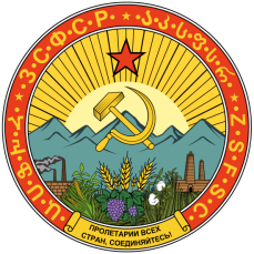550px-Emblem_of_the_Transcaucasian_SFSR_(1930-1936).svg