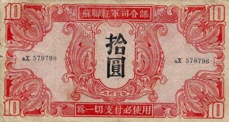 10 YUAN 1945